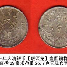 大清银币短须龙收购的市场价格是多少钱一枚图片