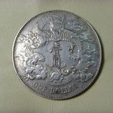 近几年大清银币宣统三年拍卖价格是多少钱一枚图片
