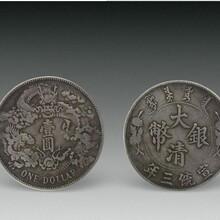 正规公司收购大清银币壹圆的价格是多少钱一枚图片