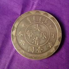 北京市大清银币宣统三年收购价格是多少钱一枚图片