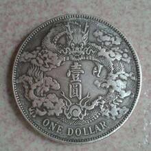 清代银元之大清银币宣统三年收购价是多少钱一个图片