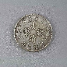 大清银币近几年成交记录大清银币哪里有买家图片