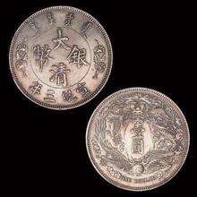 大清银币壹圆收购成交记录是多少钱一枚图片