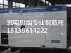 新疆哪里卖康明斯发电机组?热线电话400-6525-573