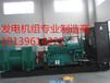 喀什哪里卖250Kw玉柴发电机组?喀什玉柴发电机厂家