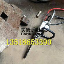 YYJ-500液压金刚石链锯混凝土石材切割装修切墙水下用液压金刚石链锯