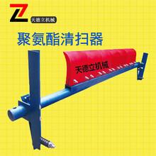自动调节GH型聚氨酯清扫器头道皮带机清扫器1200聚氨酯清扫器图片
