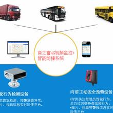 """洛阳""""两客一危""""安装4G视频监控系统和智能防撞系统"""