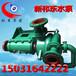 65ZJW-II卧式压滤机专用入料加压杂质泵矿用吸砂粉煤灰泵新祁东水泵