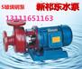 S6550-25型玻璃钢泵化工泵污水泵排污泵耐腐蚀泵耐酸碱泵