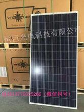 英利A级305W多晶太阳能发电板太阳能组件太阳能电池板
