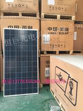英利天合晶澳多晶300W305瓦单晶太阳能电池板组件发电板