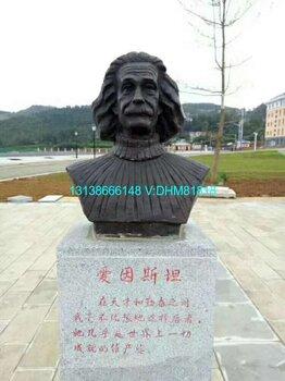 玻璃钢爱因斯坦站像居里夫人头胸像达尔文全身像李四光坐雕像钱学森铸铜塑像校园雕塑