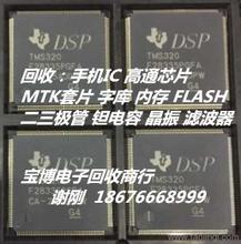 深圳三极管回收公司加价图片