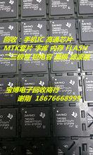 深圳回收晶振报价图片