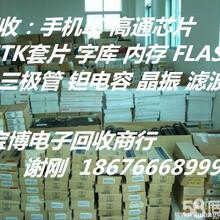 深圳电子元器件回收报价图片
