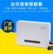 全新考场型内置天线信号屏蔽器4G+3G+wifi大功率屏蔽器