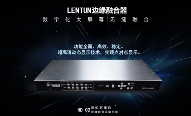 LENTUN/HD-02硬件融合器纯硬件融合器