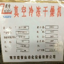 二手冷冻真空干燥机型号-10平方冷冻干燥机超便宜图片