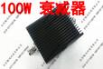100W衰减器N型衰减器固定衰减器射频衰减器