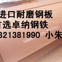 进口耐磨钢板/瑞典高耐磨钢板切割零卖