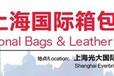 2018上海箱包展览会