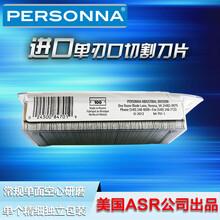 美国personna进口单面刀片单面刀片厂家飞鹰单面刀片图片