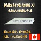 粘胶纤维切断刀加拿大产6K钴基合金化纤刀化纤切断刀