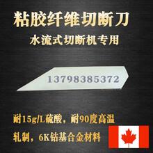 粘胶纤维切断刀加拿大产6K钴基合金化纤刀化纤切断刀图片