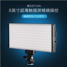 Tolifo图立方PT-30BPRO魅影LED摄像补光机顶灯双调光图片