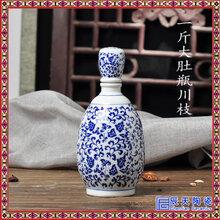 手绘陶瓷酒瓶复古酒壶艺术青花密封性酒瓶特色收藏储酒坛