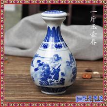 陶瓷酒瓶1斤装白酒家用带盖定制仿古原浆婚庆陶瓷酒瓶图片