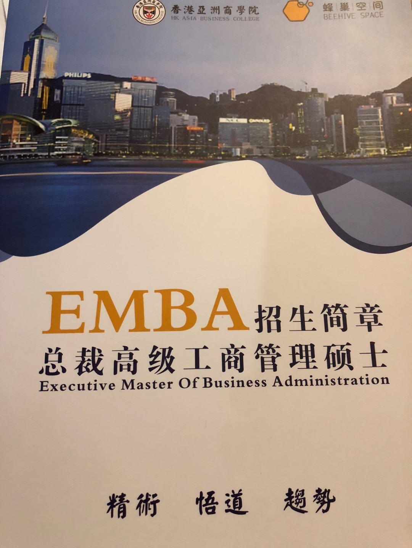 东莞EMBA总裁班报名需要什么条件?