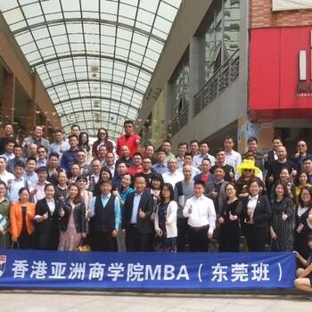 东莞松山湖哪里有MBA班,怎么上课?