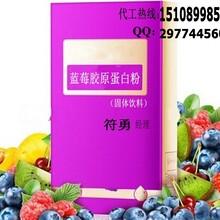 蓝莓胶原蛋白固体饮品加工企业,国内知名美容饮品OEM合作代工厂