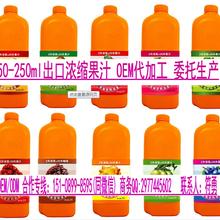出口浓缩果汁供应商,浓缩果汁产品OEM代加工