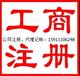 北京朝阳区海淀区昌平区医疗器械2类备案就找晖昌通办理