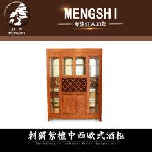 勐狮红木家具供应厂家直销刺猬紫檀客厅欧式酒柜