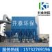 河南焦作除尘设备丨开泰生产厂家丨硅铁炉布袋除尘器