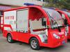 社区电动消防车-四轮电动消防车-电动消防车厂家-电动消防车价格及图片