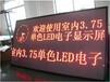 重庆室内会议室单色屏会议室高密度LED屏双色LED屏