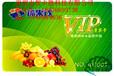 哪儿订做水果店会员卡个性化水果店积分卡设计水果卡低价直供