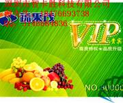 水果店会员卡设计样板水果店VIP积分卡水果店卡VIP卡制作图片