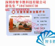 医疗IC就诊储值卡M1医疗卡制作成本价IC医疗卡厂家四色印刷图片