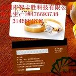 珠寶店會員卡印刷生產珠寶首飾店貴賓卡設計