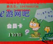 网吧VIP卡设计生产PVC网吧卡制作尺寸网吧IC充值卡批发图片