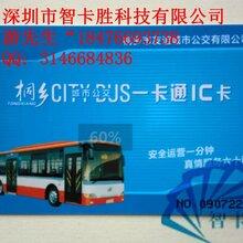 公交卡制作多少钱进口IC芯片公交卡公交IC充值卡制作厂家