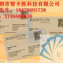 名片制作使用材料高档PVC名片设计PVC名片生产制作公司