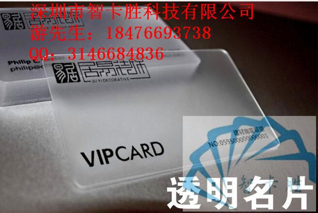 全新材料制作的名片高档PVC名片设计磨砂名片制作价格-pvc名片机器图片