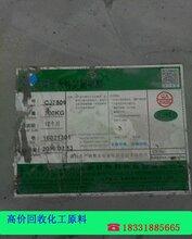 行情怀化回收染料多少钱一斤